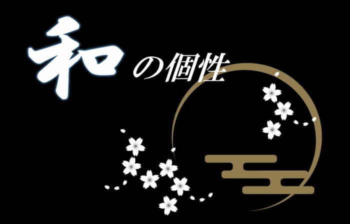 『和』の個性。日本人は本当に「没個性」「集団主義」か?!
