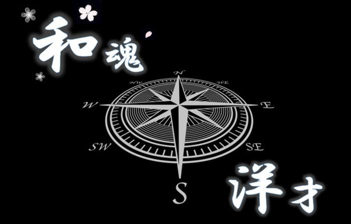 東洋と西洋の違い。日本はどちらでもなく『和魂洋才』?!