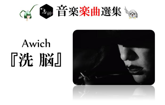 現代日本の闇に斬り込む真骨頂ラップ。Awich(エイウィッチ)『洗脳』