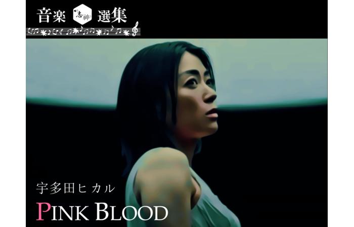 宇多田ヒカル『PINK BLOOD』★自身が指針。《直観》に生きる時代へ