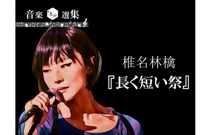 椎名林檎『長く短い祭』★色氣漂う《日本語表現》&《映像美》を堪能